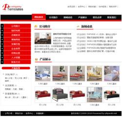 1004家具制造企业网站行业家具、洁具、日用品