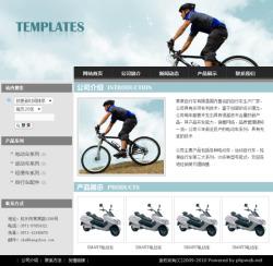 自行车制造企业网站