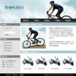 自行车制造企业网站模板