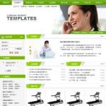 健身器材生产企业网站模板