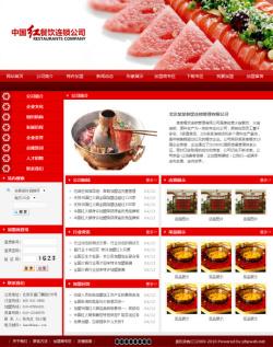 1008餐饮加盟公司网站行业餐饮、咖啡、茶楼