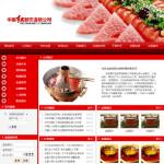 餐饮加盟公司网站模板