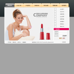 1009化妆品公司网站行业珠宝、首饰、化妆品