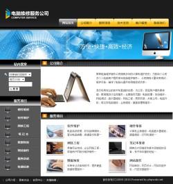 电脑维修公司网站