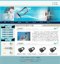 2001锁具生产企业网站行业建材、五金、装饰