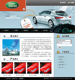 2004汽车生产企业网站行业汽车、摩托、电动车