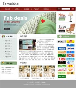 2010家居用品生产企业网站行业家具、洁具、日用品