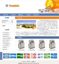 医疗设备公司网站