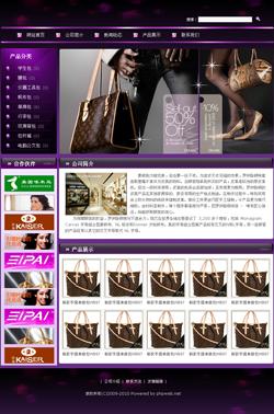 箱包生产企业网站