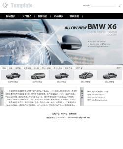 汽车制造企业网站
