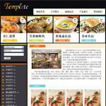 西式快餐企业网站模板