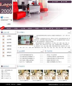 家居用品企业网站