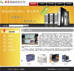 电脑回收公司网站