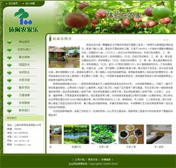小型农家乐网站