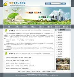 物资回收公司网站