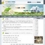 物资回收公司网站模板
