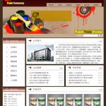 油漆涂料企业网站模板