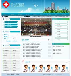 医院诊所网站