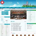 医院诊所网站模板