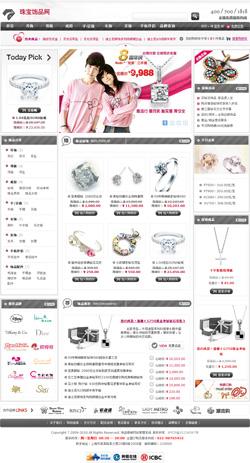 珠宝饰品网上商城