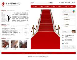 楼梯公司网站