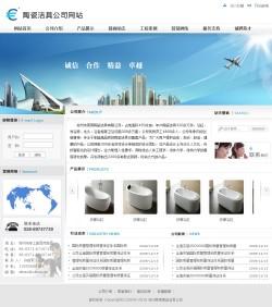 陶瓷洁具公司网站