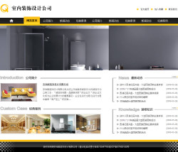 室内装修设计公司网站模板