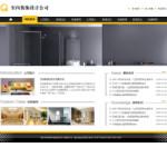 室內裝修設計公司網站模板