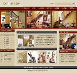 楼梯制造公司网站