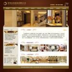 室內裝修公司網站模板