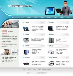 电脑租赁公司网站