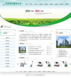 清洁服务公司网站