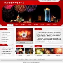 焰火燃放公司网站