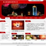 焰火燃放公司网站模板