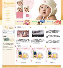 婴儿用品企业网站