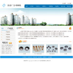 粉末冶金公司网站模板