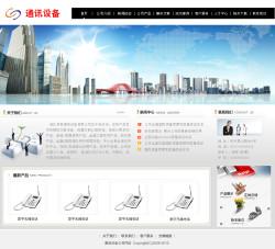 通讯器材公司网站