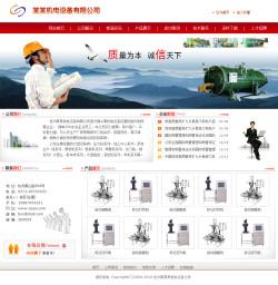 机电设备制造公司网站