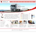物流货运公司网站
