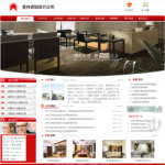 室內裝飾公司網站模板