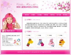帽业公司网站
