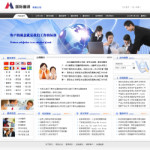 翻译公司网站模板