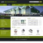 绿色照明企业网站模板