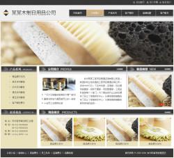 日用品公司网站