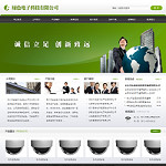 电子科技公司网站模板