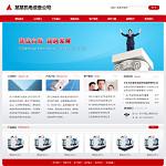 机电设备公司网站模板