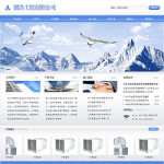 制冷工程公司网站模板