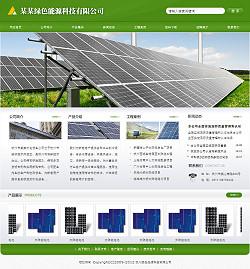 绿色能源企业网站