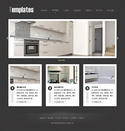 整体橱柜公司网站模板