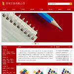文具企业网站
